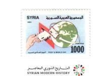 صورة طوابع سورية 1993 – يوم البريد العالمي