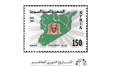 صورة طوابع سورية 1989- ذكرى الجلاء