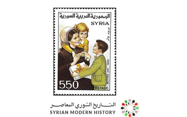 صورة طوابع سورية 1989- عيد الأم