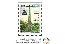 صورة طوابع سورية 1989- معرض دمشق الدولي