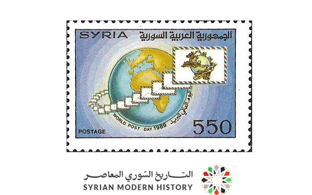 صورة طوابع سورية 1989- يوم البريد العالمي