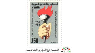 صورة طوابع سورية 1988- اليوبيل الفضي لثورة 8 آذار
