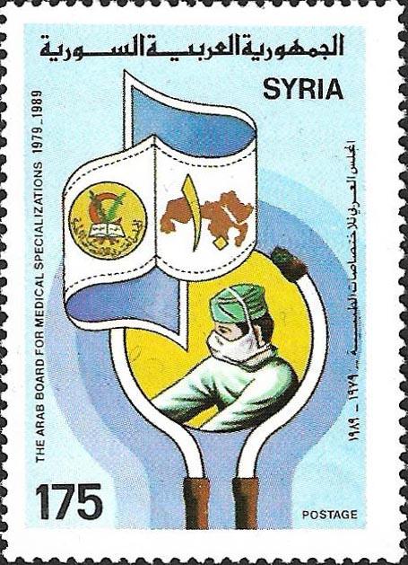 طوابع سورية 1989- المجلس العربي الطبي