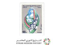 صورة طوابع سورية 1988- يوم الأم