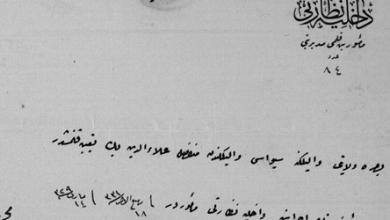 صورة من الأرشيف العثماني 1913- تعيين علاء الدين بك الدروبي واليًا للبصرة