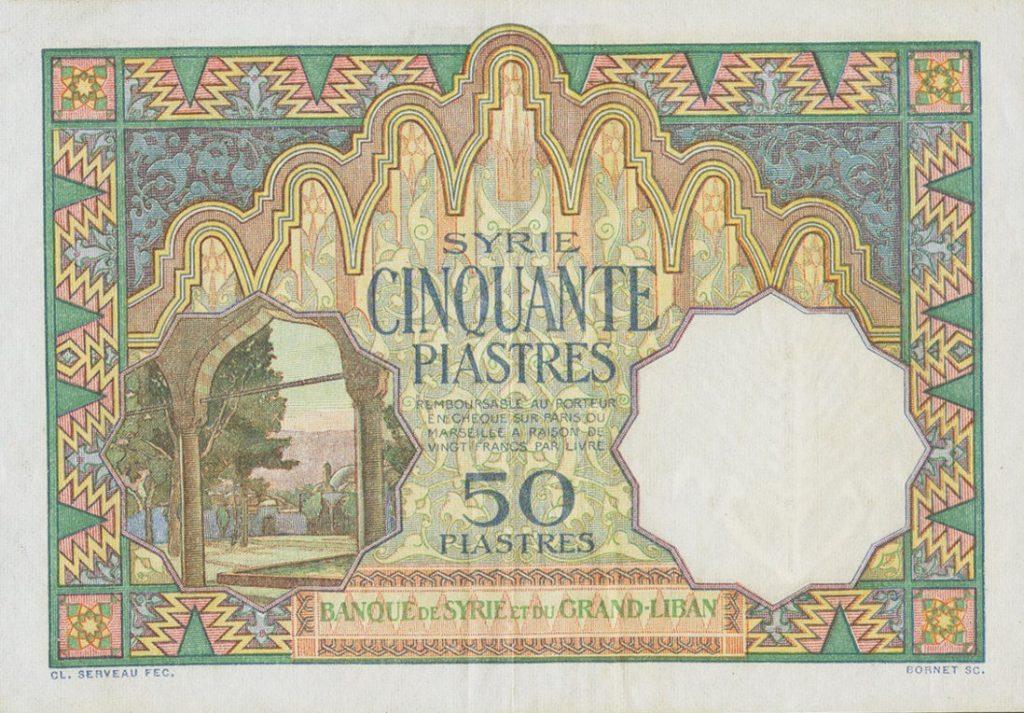 النقود والعملات الورقية السورية 1925 – خمسون قرشاً سورياً A