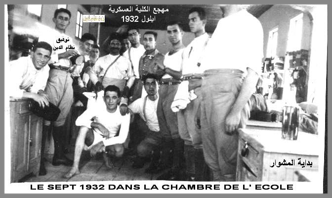 صورة الطالب الضابط توفيق نظام الدين في مهجع الكلية العسكرية عام 1932