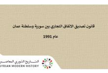 صورة قانون تصديق الاتفاق التجاري بين سورية وسلطنة عمان عام 1991