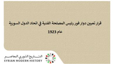 صورة قرار تعيين دوار فور رئيس المصلحة الفنية في اتحاد الدول السورية 1923