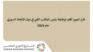 صورة قرار تعيين لكلير لوظيفة رئيس المكتب الفني في دول الاتحاد السوري 1923