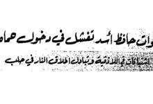 صورة الموقف العراقي من أحداث حماة عام 1982