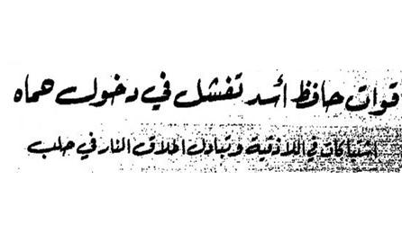 صورة صحيفة 1982- قوات حافظ الأسد تفشل في دخول حماة