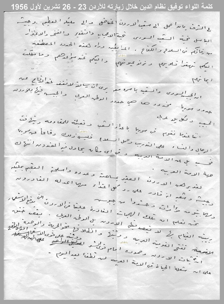 كلمة توفيق نظام الدين خلال زيارته إلى الأردن عام 1956