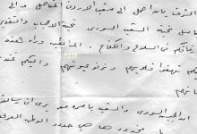 صورة كلمة توفيق نظام الدين خلال زيارته إلى الأردن عام 1956