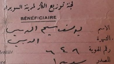 صورة بطاقة لتوزيع زيت الكاز في السويداء عام 1941م
