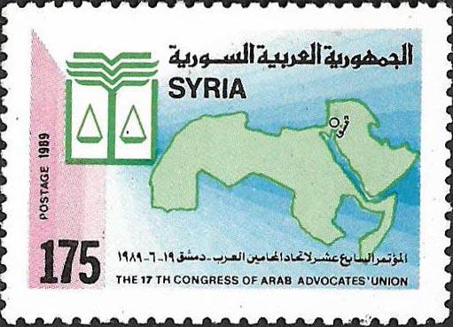 طوابع سورية 1989- مؤتمر اتحاد المحامين العرب