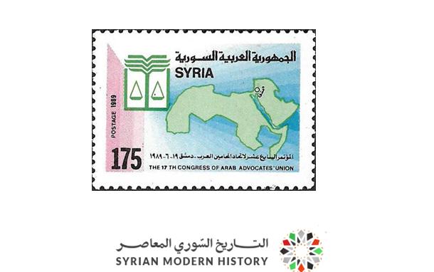 صورة طوابع سورية 1989- مؤتمر اتحاد المحامين العرب