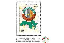 صورة طوابع سورية 1989- مؤتمر المحامين العرب