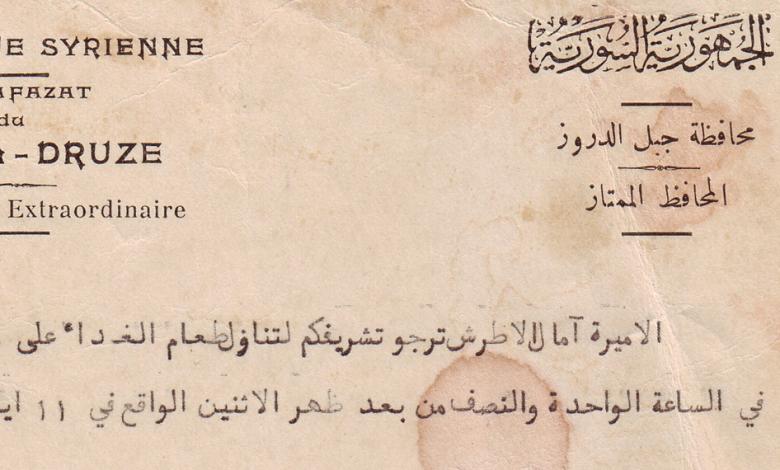 صورة بطاقة دعوة من الأميرة اسمهان الأطرش لتناول الغذاء على مائدتها عام 1942