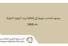 صورة مرسوم انتساب سورية إلى إتفاقية زيت الزيتون الدولية عام 1968