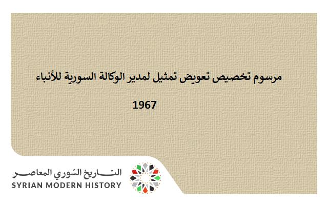 صورة مرسوم تخصيص تعويض تمثيل لمدير الوكالة السورية للأنباء عام 1967