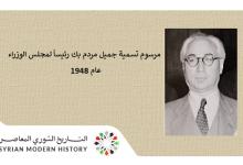 صورة مرسوم تسمية جميل مردم بك رئيساً لمجلس الوزراء عام 1948