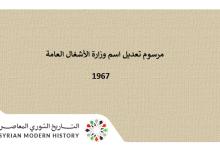 صورة مرسوم تعديل اسم وزارة الأشغال العامة عام 1967