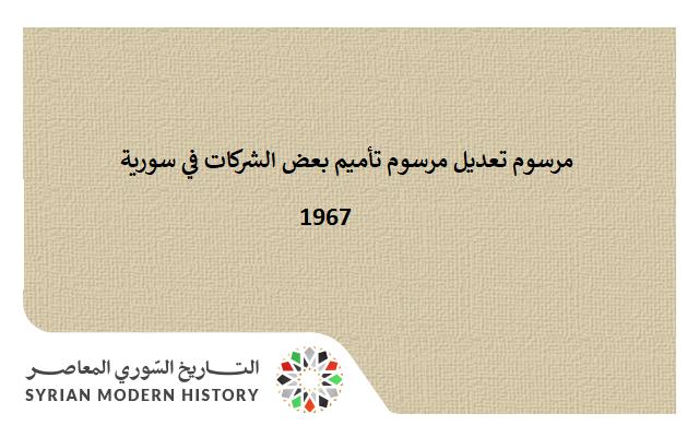 صورة مرسوم تعديل مرسوم تأميم بعض الشركات في سورية 1967