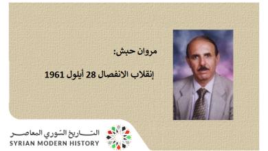 صورة مروان حبش : إنقلاب الانفصال 28 أيلول 1961
