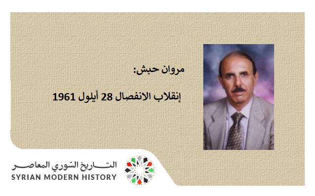 مروان حبش : إنقلاب الانفصال 28 أيلول 1961