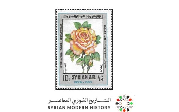 صورة طوابع سورية 1979- معرض الزهور الدولي