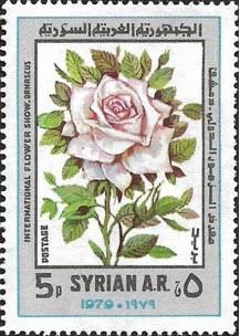 طوابع سورية 1979- معرض الزهور الدولي