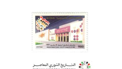 صورة طوابع سورية 1993 – معرض دمشق الدولي