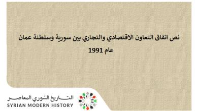 صورة نص اتفاق التعاون الاقتصادي والتجاري بين سورية وسلطنة عمان عام 1991
