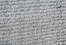 صورة من الأرشيف العثماني 1902 – وقف الخواجة إلياهو النقاش على فقراء يهود دمشق