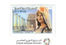 صورة طوابع سورية 1988- يوم السياحة العالمي
