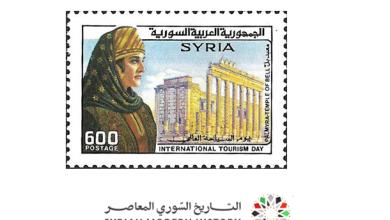 صورة طوابع سورية 1989- يوم السياحة العالمي