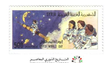 صورة طوابع سورية 1988- يوم الطفل العالمي