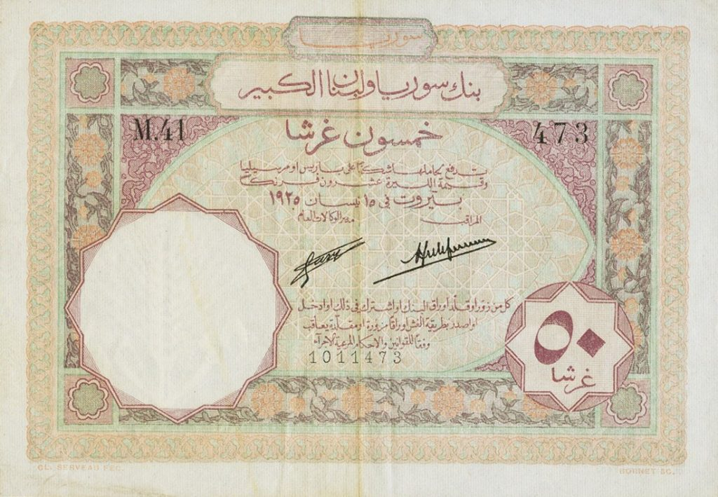النقود والعملات الورقية السورية 1925 – خمسون قرشاً سورياً B