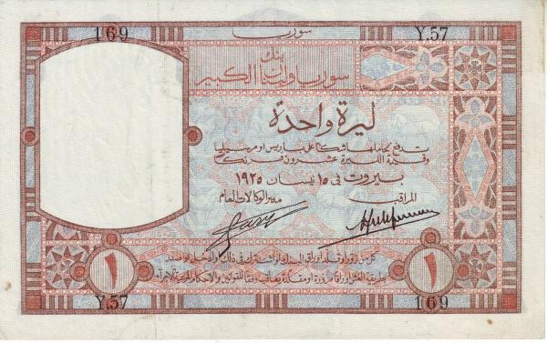 النقود والعملات الورقية السورية 1925 – ليرة سورية واحدة