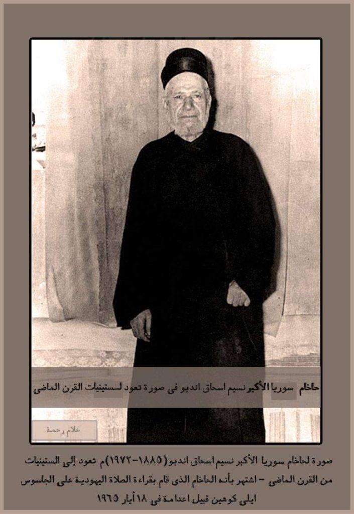 حاخام سورية الأكبر نسيم اسحاق اندبو في ستينيات القرن العشرين