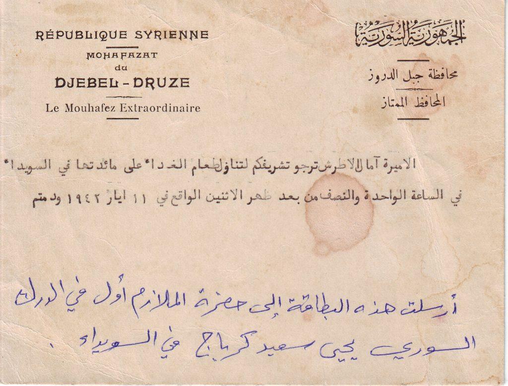 بطاقة دعوة من الأميرة اسمهان الأطرش لتناول الغذاء على مائدتها عام 1942