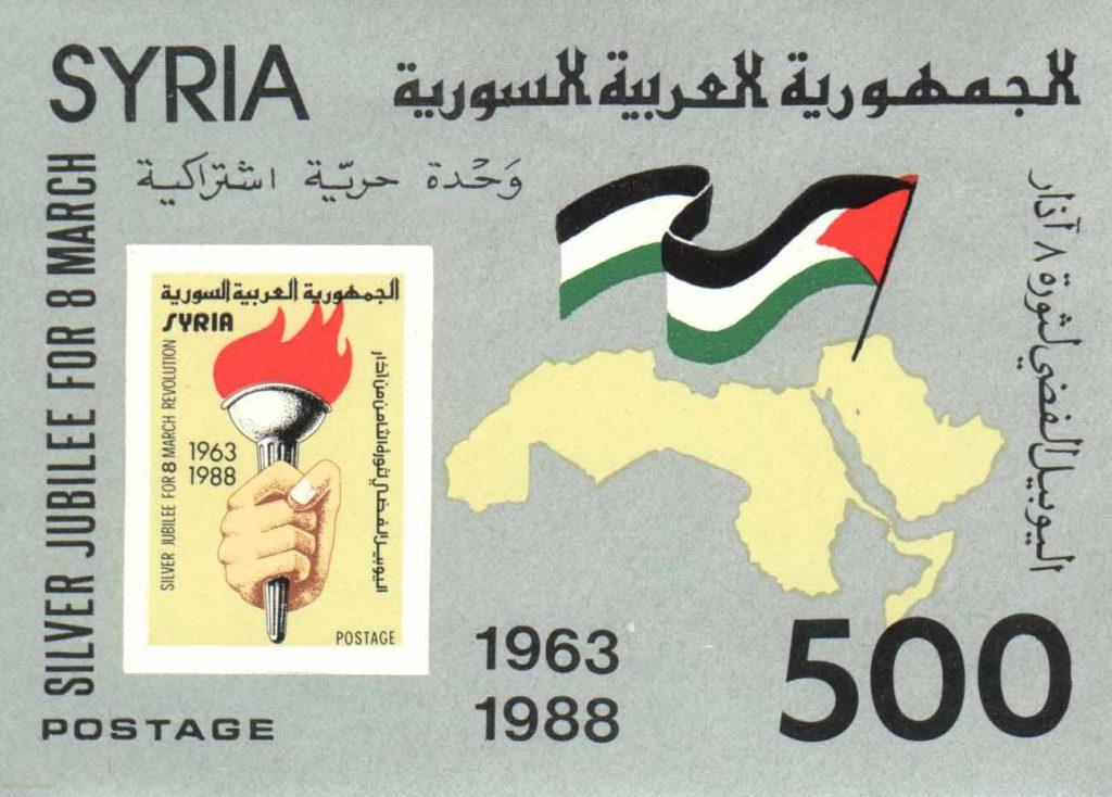 طوابع سورية 1988- اليوبيل الفضي لثورة 8 آذار