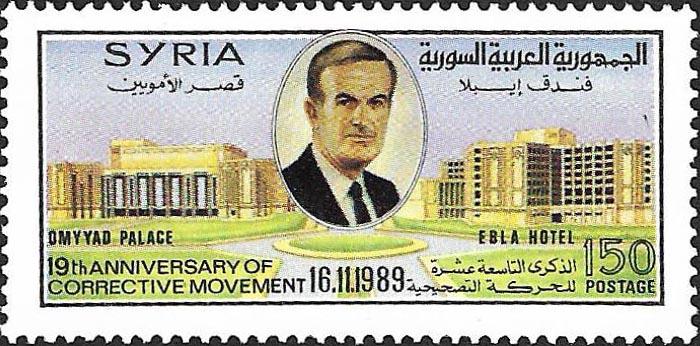 طوابع سورية 1989- الذكرى 19 للحركة التصحيحية