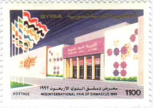 طوابع سورية 1993 - معرض دمشق الدولي
