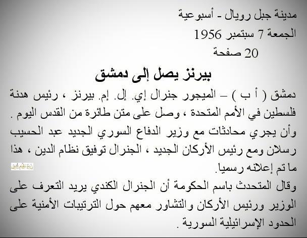اللواء توفيق نظام الدين يستقبل رئيس هدنة فلسطين عام 1956