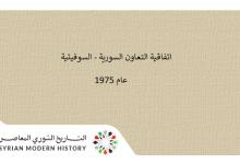 صورة نص اتفاقية التعاون السورية – السوفيتية عام 1975