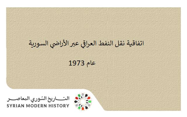 صورة اتفاقية نقل النفط العراقي عبر الأراضي السورية عام 1973