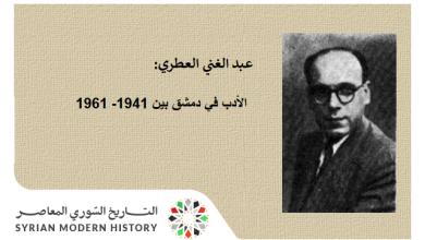 صورة عبد الغني العطري – الأدب في دمشق 1941- 1961