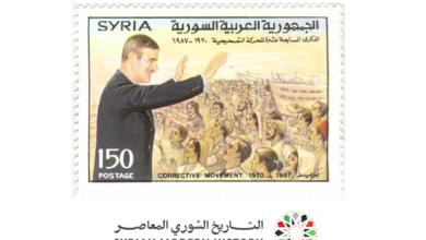 صورة طوابع سورية 1987- ذكرى الحركة التصحيحية